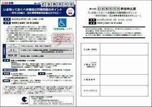第16回CSR創発塾チラシダウンロード