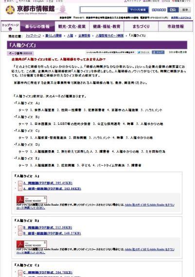 京都市人権クイズへのリンク