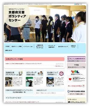 京都府災害ボランティアセンターへのリンク